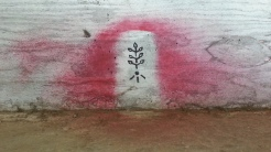 Lovely tiny little graffito.